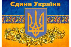 Схема для вышивки бисером POINT ART Украина, размер 40х28 см, арт. 1213