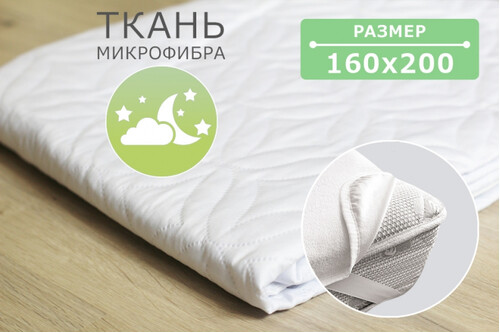 Наматрасник стеганый Econom 160х200 см с резинкой по 4-м углам