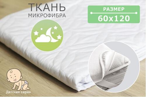 Детский наматрасник Econom 60х120 см с резинкой по 4-м углам
