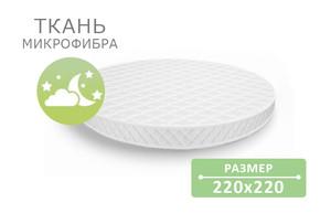 Наматрасник круглый стеганый Point Art, серия Econom Ø 220 см с резинкой по периметру