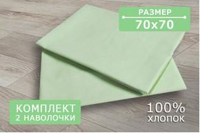 Комплект наволочек из бязи Classic Green, 70х70 см