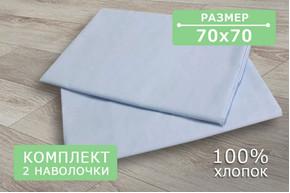 Комплект наволочек из бязи Classic Blue, 70х70 см