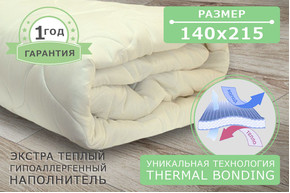 Одеяло силиконовое бежевое, размер 140х215 см, ткань микрофибра, плотность наполнителя 150 г/м.кв.