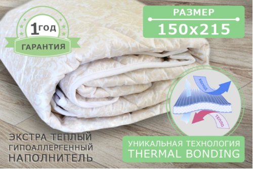 Одеяло силиконовое арт.43, размер 150х215 см, полуторное