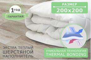 Одеяло шерстяное белое, размер 200х200 см, ткань микрофибра, плотность наполнителя 300 г/м.кв.