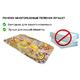 Многоразовая пеленка для собак AquaStop арт. 10, размер 200х250 см