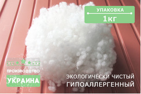 Холлофайбер (Украина), упаковка 1 килограмм
