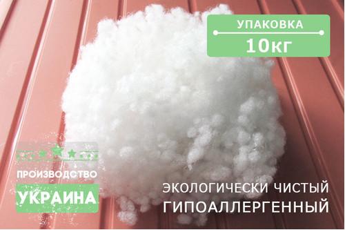 Холлофайбер (Украина), упаковка  10 килограмм