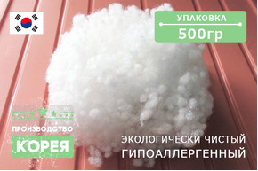 Холлофайбер (Корея), упаковка 500 грамм