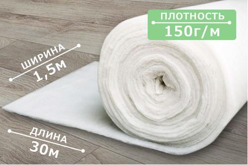 Синтепон, рулон 30х1,5 метров, плотность 150 г./м.кв.