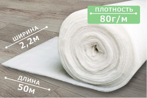 Синтепон, рулон 50х2,2 метров, плотность 80 г./м.кв.