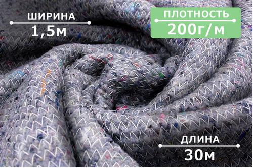 Ватин, рулон 30х1,5 метров, плотность 200 гр./м.кв.